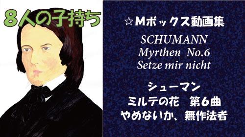 シューマン ミルテの花 第6曲 やめないか、無作法者