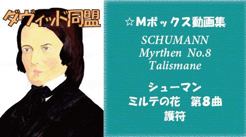シューマン ミルテの花 第8曲 護符