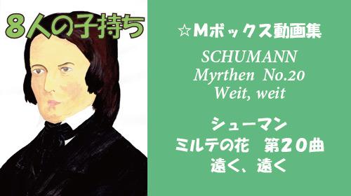シューマン ミルテの花 第20曲 遠く、遠く