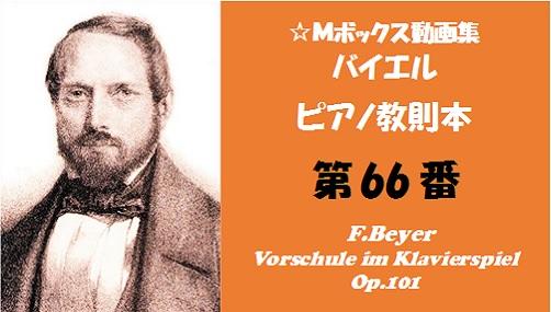 バイエルピアノ教則本66番