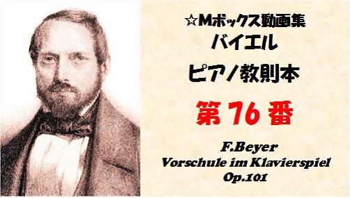バイエルピアノ教則本76番