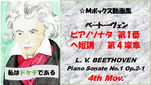 ベートーヴェンピアノソナタ第1番第4楽章