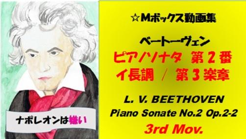 ベートーヴェンピアノソナタ第2番第3楽章