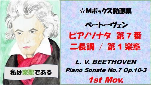 ベートーヴェンピアノソナタ第7番第1楽章