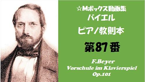 バイエルピアノ教則本87番