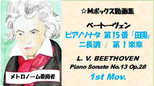 ベートーヴェンピアノソナタ第15番第1楽章