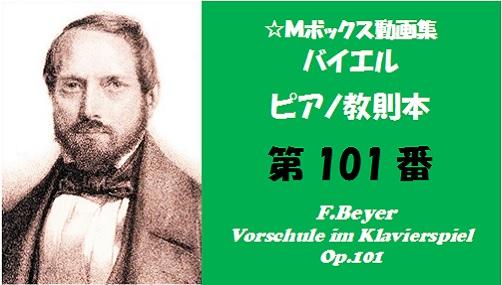 バイエルピアノ教則本101番