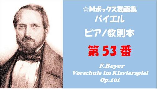 バイエルピアノ教則本53番