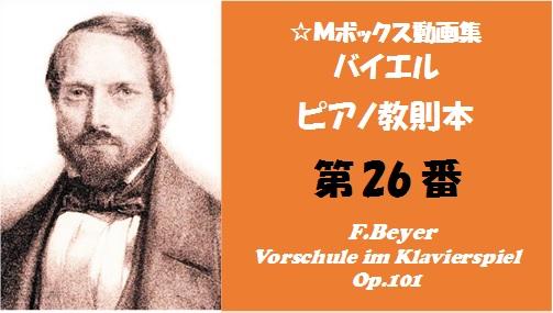 バイエルピアノ教則本26番