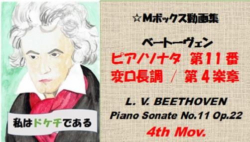 ベートーヴェンピアノソナタ第11番第4楽章