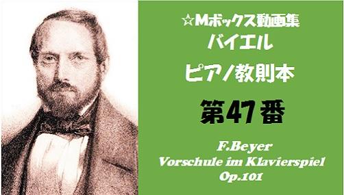 バイエルピアノ教則本47番