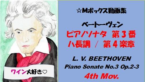 ベートーヴェンピアノソナタ第3番第4楽章