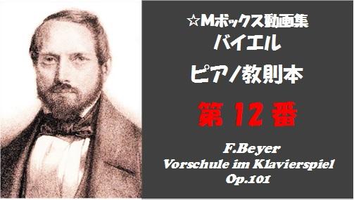 バイエルピアノ教則本12番