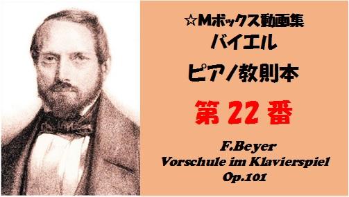 バイエルピアノ教則本22番