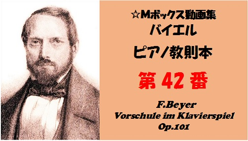 バイエルピアノ教則本42番