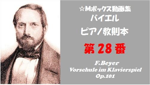 バイエルピアノ教則本28番