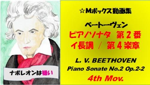ベートーヴェンピアノソナタ第2番第4楽章