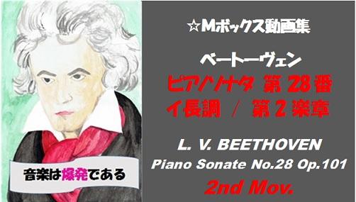 ベートーヴェンピアノソナタ第28番第2楽章