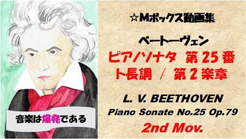 ベートーヴェンピアノソナタ第25番第2楽章