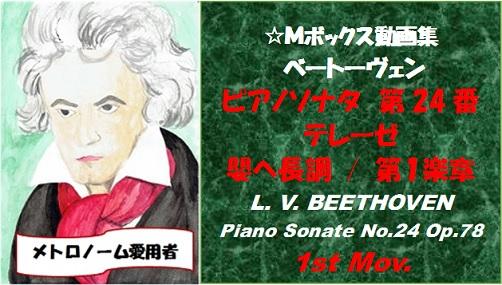 ベートーヴェンピアノソナタ第24番第1楽章