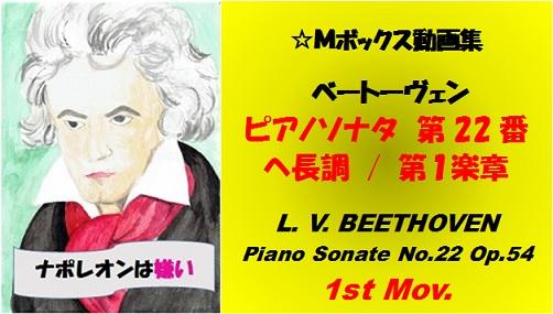 ベートーヴェンピアノソナタ第22番第1楽章