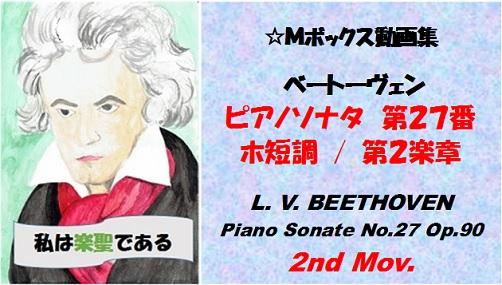 ベートーヴェンピアノソナタ第27番第2楽章