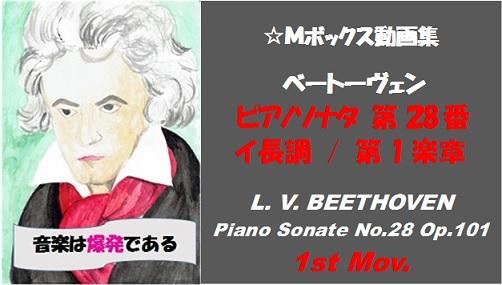 ベートーヴェンピアノソナタ第28番第1楽章