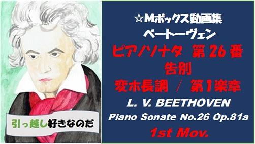 ベートーヴェンピアノソナタ第26番第1楽章