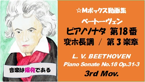 ベートーヴェンピアノソナタ第18番第3楽章