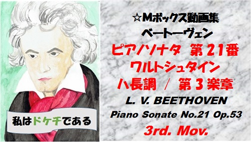 ベートーヴェンピアノソナタ第21番第3楽章