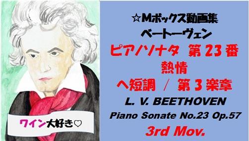 ベートーヴェンピアノソナタ第23番第3楽章