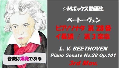 ベートーヴェンピアノソナタ第28番第3楽章