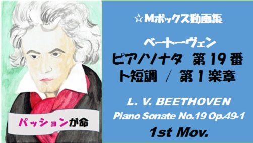 ベートーヴェンピアノソナタ第19番第1楽章