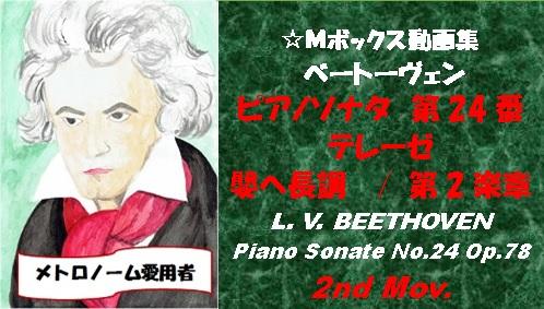 ベートーヴェンピアノソナタ第24番第2楽章b