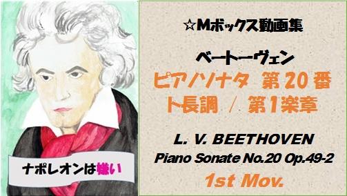 ベートーヴェンピアノソナタ第20番第1楽章