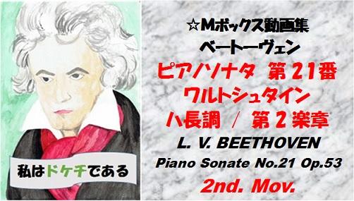 ベートーヴェンピアノソナタ第21番第2楽章