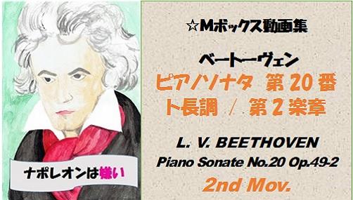 ベートーヴェンピアノソナタ第20番第2楽章