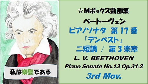 ベートーヴェンピアノソナタ第17番第3楽章