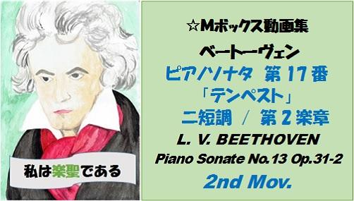 ベートーヴェンピアノソナタ第17番第2楽章
