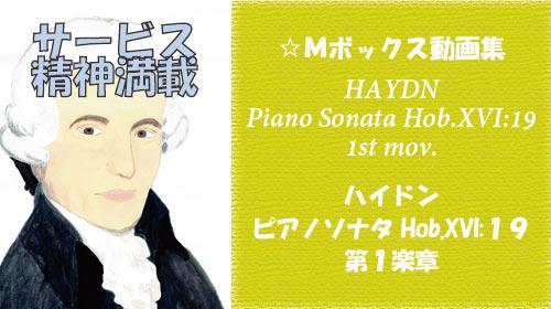 ハイドン ピアノソナタ Hob.XVI:19 第1楽章