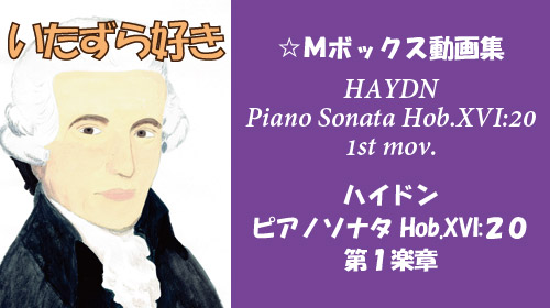 ハイドン ピアノソナタ Hob.XVI:20 第1楽章