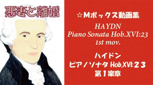 ハイドン ピアノソナタ Hob.XVI:23 第1楽章