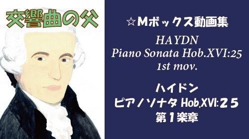 ハイドン ピアノソナタ Hob.XVI:25 第1楽章