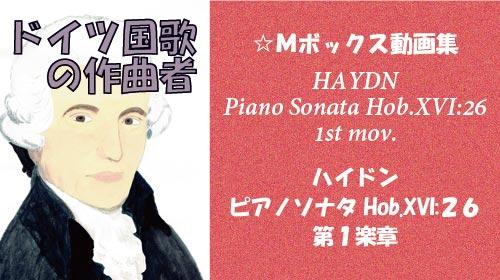ハイドン ピアノソナタ Hob.XVI:26 第1楽章