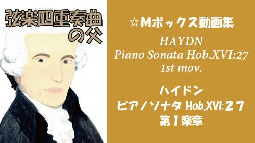 ハイドン ピアノソナタ Hob.XVI:27 第1楽章