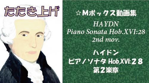 ハイドン ピアノソナタ Hob.XVI:28 第2楽章