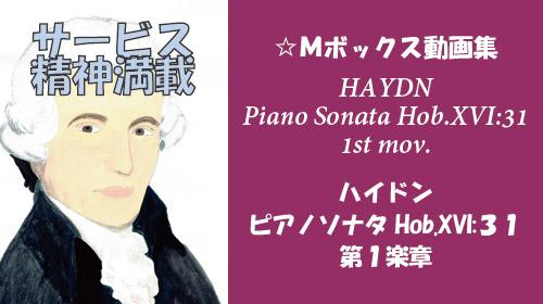 ハイドン ピアノソナタ Hob.XVI:31 第1楽章