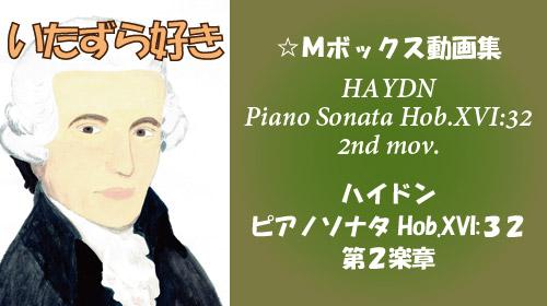 ハイドン ピアノソナタ Hob.XVI:32 第2楽章
