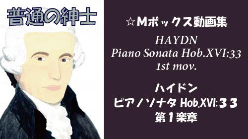 ハイドン ピアノソナタ Hob.XVI:33 第1楽章
