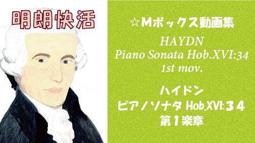 ハイドン ピアノソナタ Hob.XVI:34 第1楽章